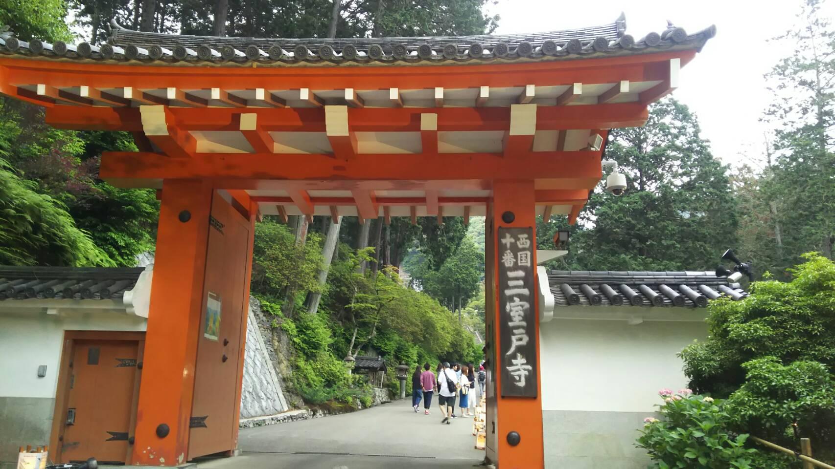 三室戸寺 正門