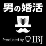 logo 150x150 - お見合い結婚でも恋はできます!