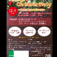 1542782100850 200x200 - ☆クリスマスカップリングパーティのお誘い☆