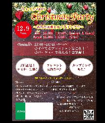 1542782100850 - ☆クリスマスカップリングパーティのお誘い☆