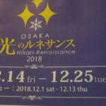 大阪中之島のイルミネーション、光のルネッサンスもうすぐスタートです!