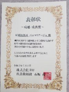 20200731 155643 225x300 - 2020年上半期成婚成長賞を受賞しました!