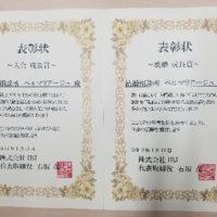 2020入会&成婚成長賞 200x200 - 新大阪に移転しました!新しい事務所へお越しください。